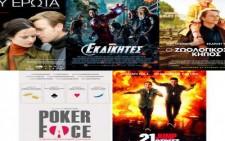 Οι Νέες Ταινίες της Εβδομάδας  (Από 26/4 )