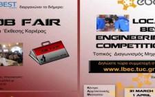 Διαγωνισμός Μηχανικής - Ημέρα Έκθεσης Καριέρας