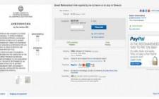 Δείτε τι έβαλε στο ebay για το Ελληνικό Δημοψήφισμα! (εικόνα)