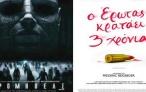 Οι Νέες Ταινίες της Εβδομάδας (Από 7/6)